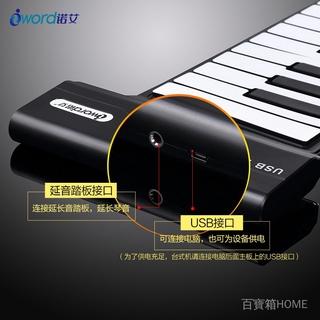 手捲電子琴 諾艾88鍵手捲鋼琴 現貨手捲電子琴 軟鋼琴配延音踏板 帶USB MIDI線 6Ddz