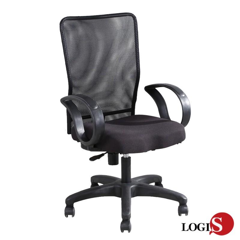 LOGIS 水滴電腦椅 U460 透氣椅 泡棉墊 MIT台灣製 學生椅 會議椅 升降椅 旋轉椅 扶手椅