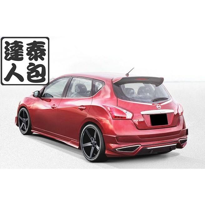 『泰包達人』Nissan Big Tiida 泰國 大包 改裝 前保桿 後保桿 側裙 定風翼 下巴