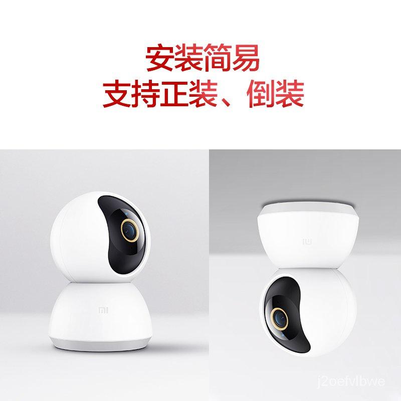 小米智能攝像機攝像頭雲台版360度全景高清2K手機家用監控寵物孩子