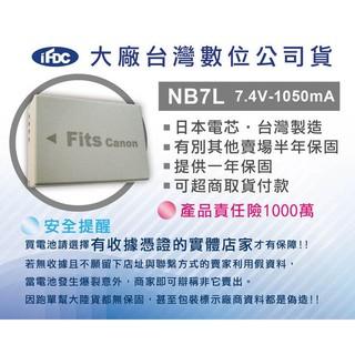 日本電芯Canon NB-7L 相機專用副廠鋰電池 G10/ G11/ SD9/ DX1/ SX5/ G12 嘉義縣