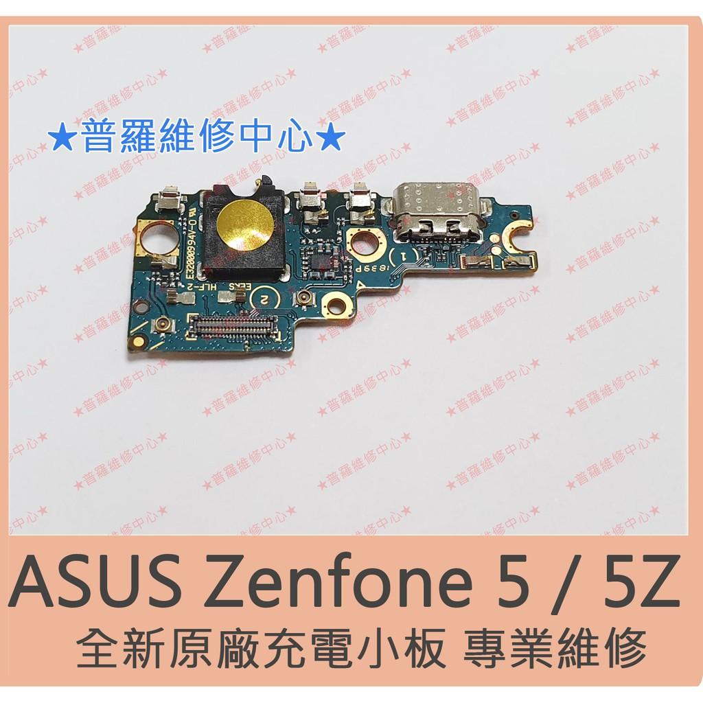 ★普羅維修中心★ 新北/高雄 華碩ASUS Zenfone 5 5Z 全新充電小板 尾插 ZE620KL ZS620KL