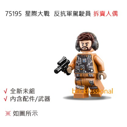 [brickfessional] LEGO 星際大戰系列 75195 反抗軍駕駛員 拆賣人偶