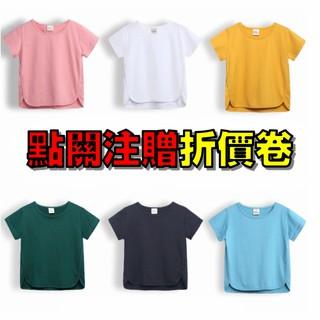 2021年新款馬卡龍潮流百搭兒童短T 上衣 T恤 童裝 男孩 女孩 素T 外套 短袖 幼兒 嬰兒 配件 搭褲子