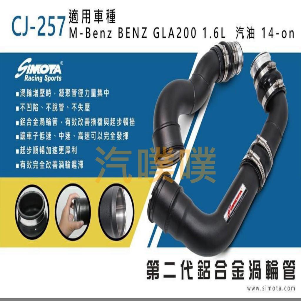 汽噗噗 渦輪管SIMOTA CJ-257 BENZ GLA200 1.6L汽油 14~
