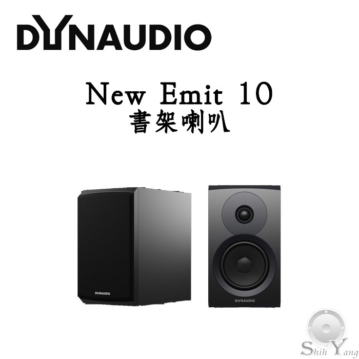 Dynaudio 丹拿 New Emit 10 書架喇叭 單體升級 音質更提升 鈦孚公司貨保固