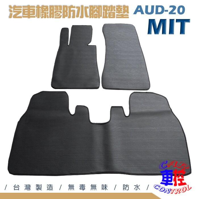 2015年11月後 Q7 2.0 3.0 奧迪 AUDI 汽車橡膠防水腳踏墊地墊卡固全包圍海馬蜂巢