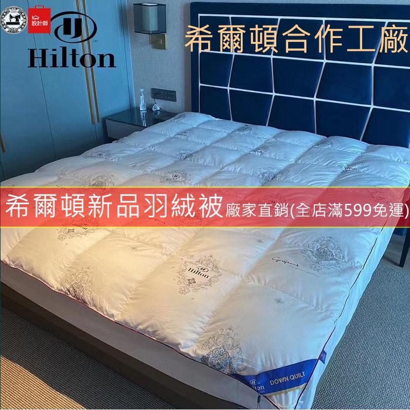 免運【Hilton希爾頓】特價限購羽絨被 2020秋冬新品開發爆款 希爾頓羽絲絨被芯送包裝