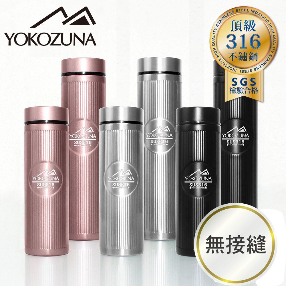 [現貨] YOKOZUNA 316不鏽鋼無接縫輕量保溫杯320ml / 220ml