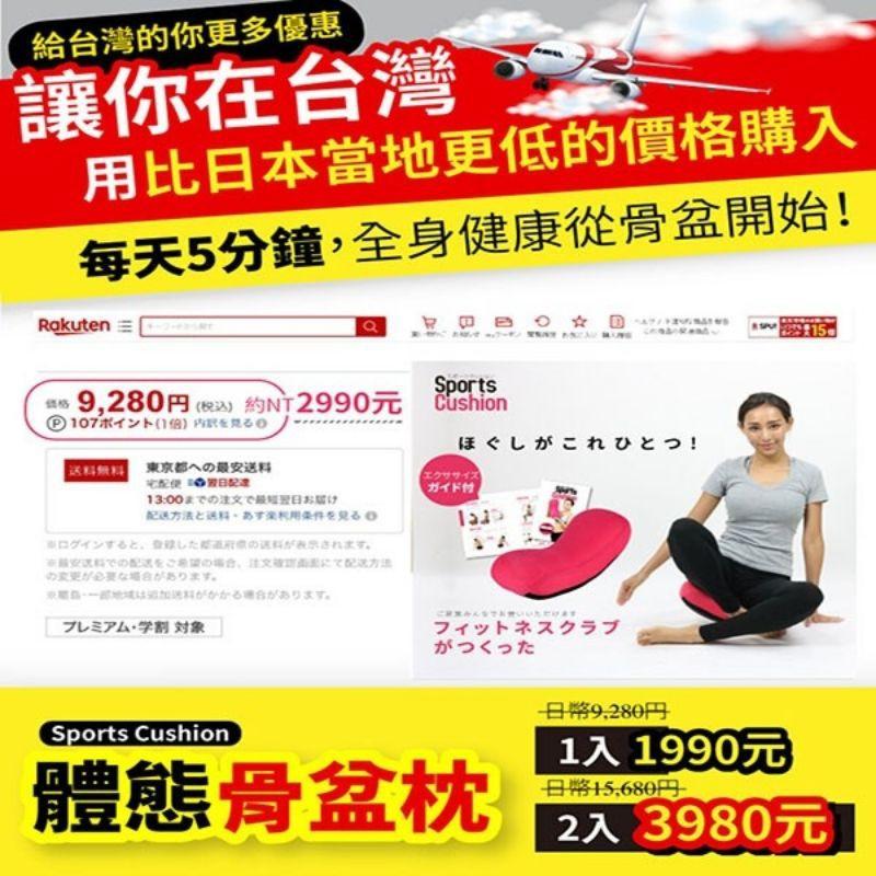 一點官網⚡公司貨🔥日本Sports Cushion體態骨盆枕 網紅推薦 拉筋