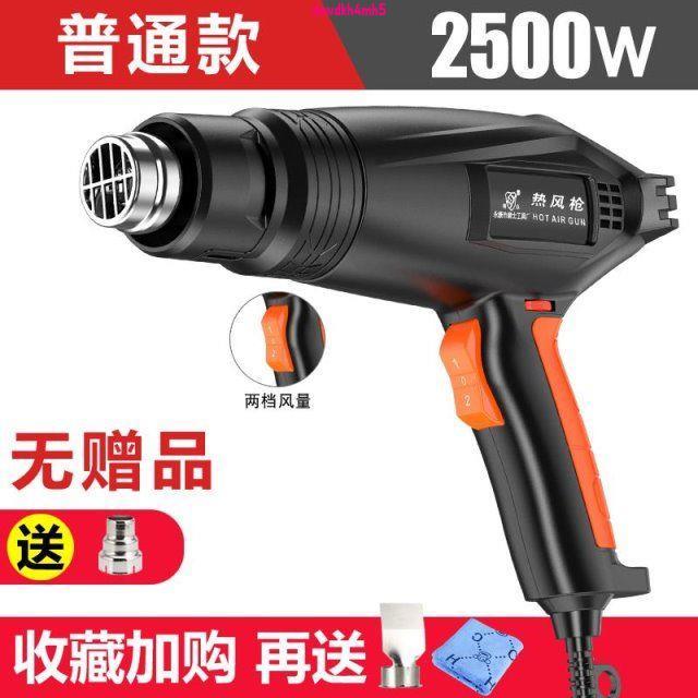 下殺/熱銷熱風槍美縫維修電充電式手工烤槍大功率工業熱縮家用2500焊熱縮膜