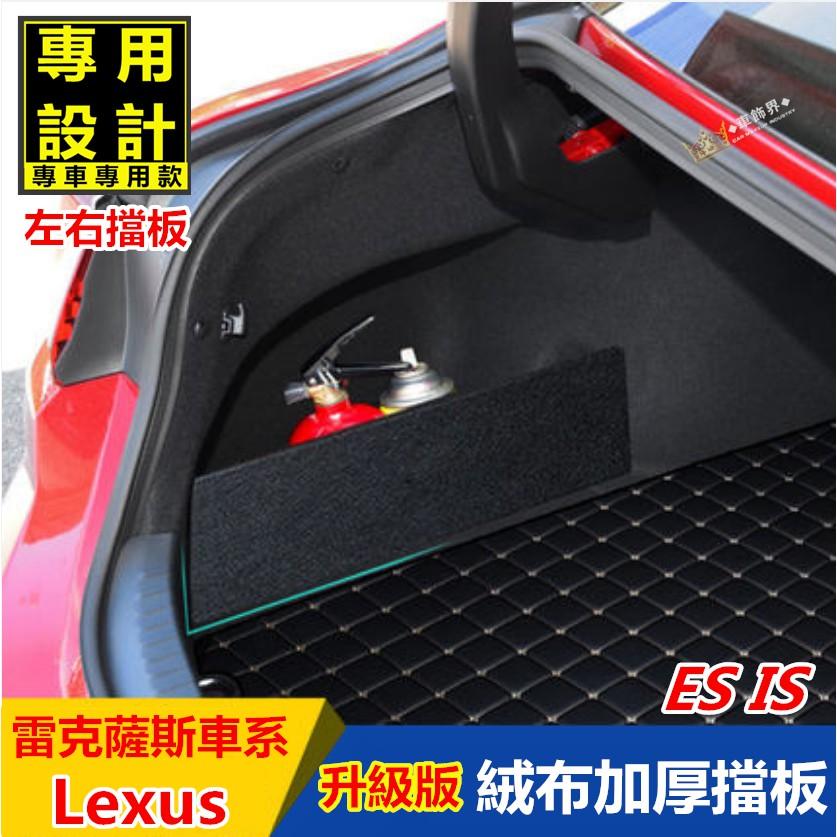 Lexus雷克薩斯车系專用後備廂隔板 後行李箱擋板 置物 ES IS ES200 IS300後車箱儲物箱 汽車收納箱