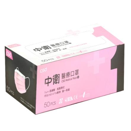 CSD中衛成人口罩 - 一級粉紅色 (50入/盒裝) 雙鋼印