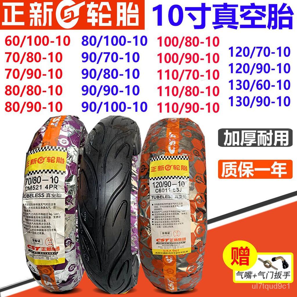 ⚡免運⭐正新電動車輪胎70/80/90/100/110/120/30/80-60-70-10/12寸真空胎 4n2E