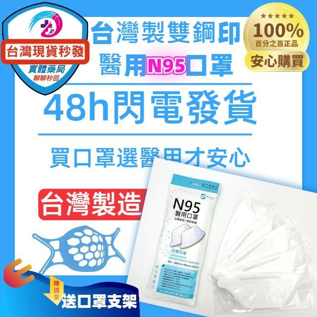 台灣製現貨 秒發 STW善存N95鴨嘴型 符合FFP2 醫用防護口罩-5入/包 最新款單片獨立包裝 送3D支架