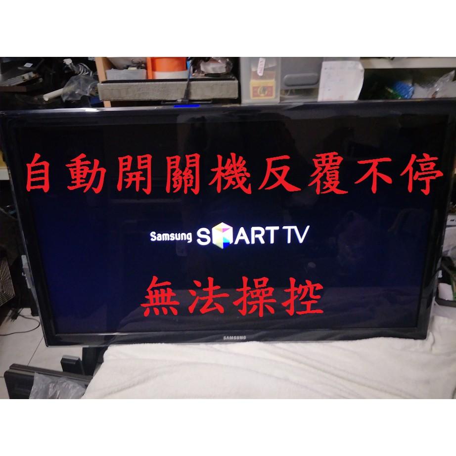 三星 SAMSUNG UA40D5550RM《主訴:自動開關機反覆不停 無法操控》維修實例