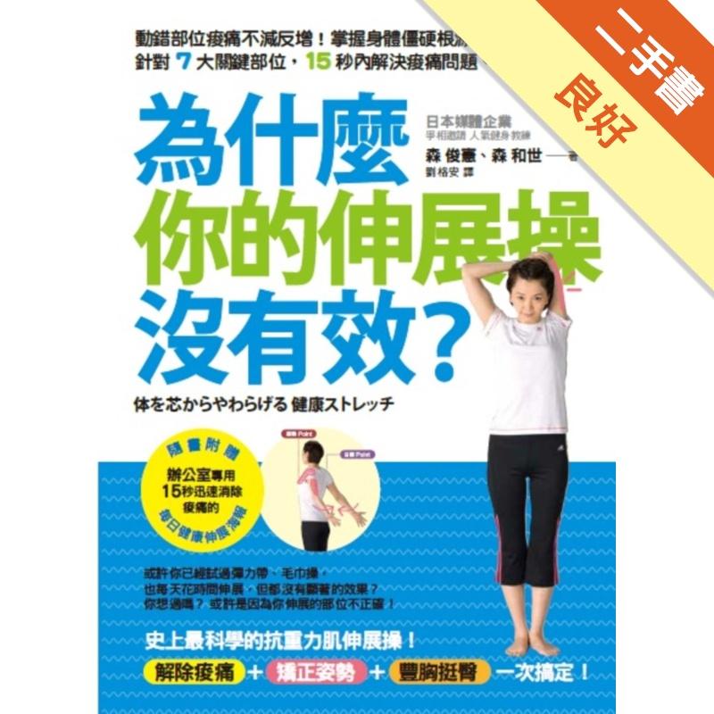 為什麼你的伸展操沒有效?動錯部位痠痛不減反增!掌握身體僵硬根源「抗重力肌」,針[二手書_良好]11311632631