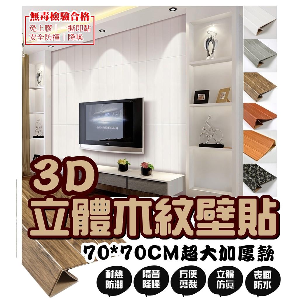 銓聖 木紋款 3d立體壁貼 防撞隔音 泡綿壁貼 泡棉防水 耐熱 裝潢 壁紙