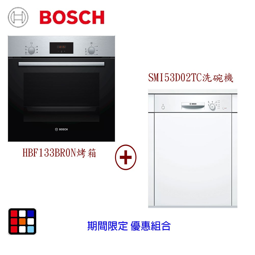 BOSCH 博世【期間限定】SMI53D02TC 洗碗機 + HBF133BRON 烤箱 組合【歡迎洽詢】優惠至5/31