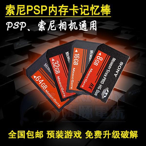 台灣現貨免運遊戲機掌機復古街機索尼游戲機PSP3000記憶棒psp2000存儲卡PSP1000內存卡64G128G卡