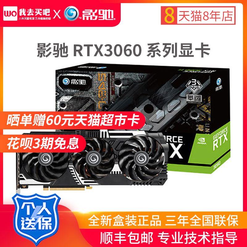 全館免運~全新現貨影馳RTX3060顯卡12G顯存大將/金屬大師臺式電腦遊戲獨顯