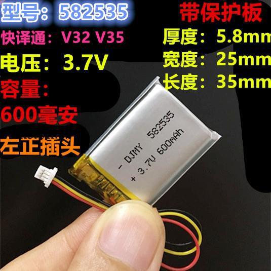 實用〖快譯通v32 v35 內置3線帶插頭鋰電池 3.7V聚合物 582535 602535〗winston.tw