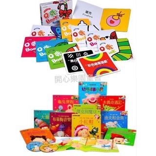 (風車)現貨👍0歲BOOK(全套8冊)-Baby潛能發展遊戲  /   0歲BOOK(全套10冊)-五感遊戲盒 新北市