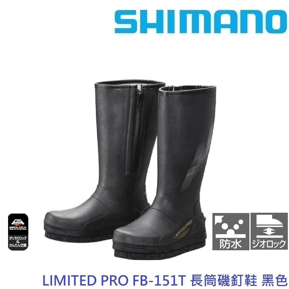 【SHIMANO】LIMITED PRO FB-151T 長筒磯釘鞋 黑色(公司貨)免運