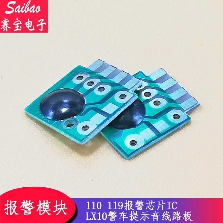 【滿299元免運費】110 119報警芯片IC LX10警車提示音線路板 110報警器IC機芯模塊