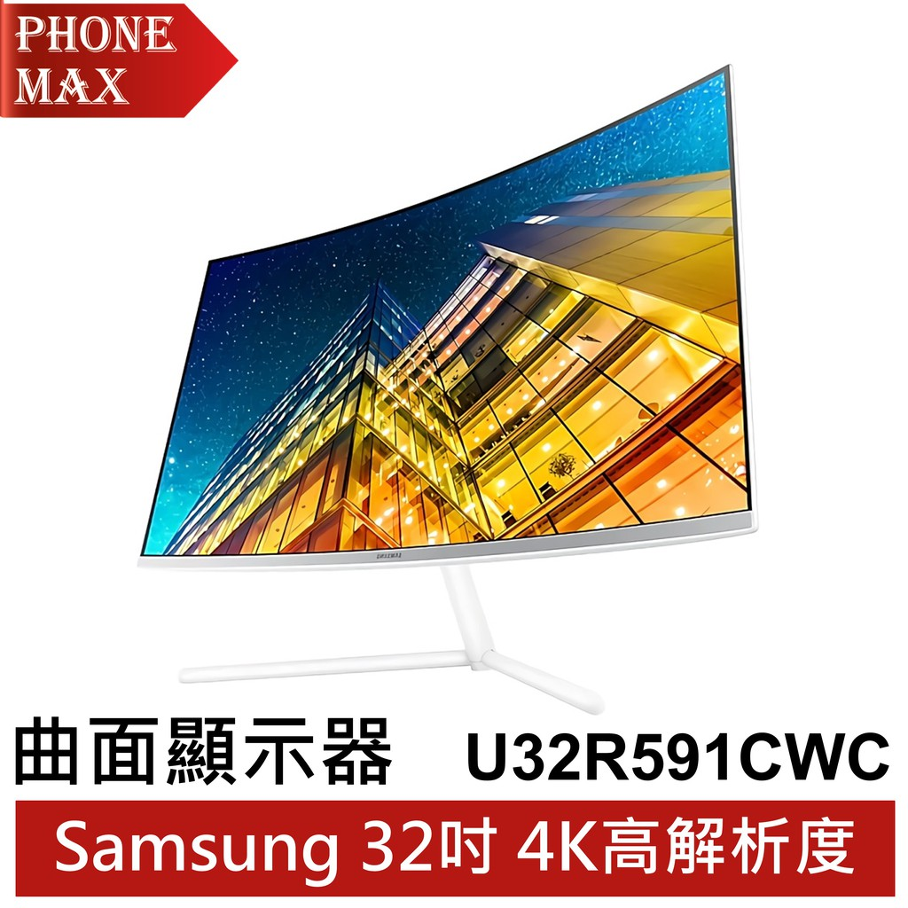 Samsung 32吋 4K 高解析 曲面螢幕 U32R591CWC 聯強免運送到家
