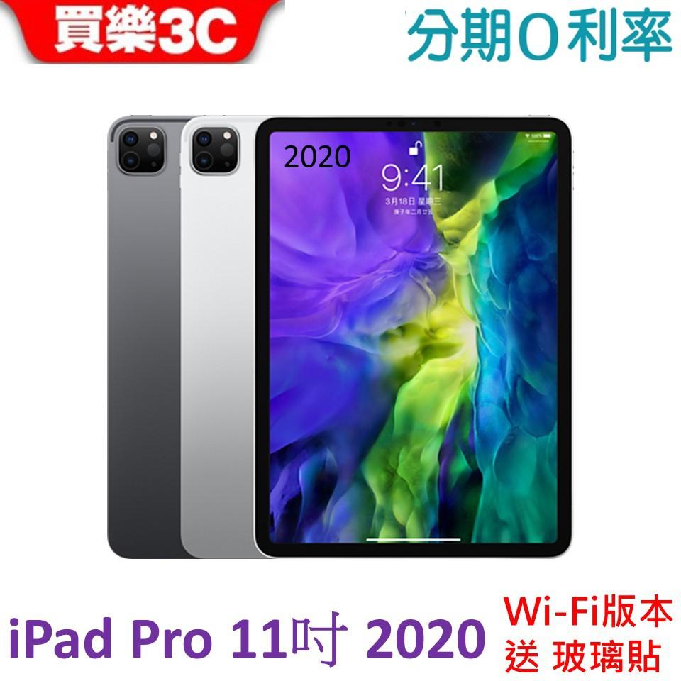 iPad Pro 11吋 WiFi 128/256GB (2020) 【送 玻璃保護貼】