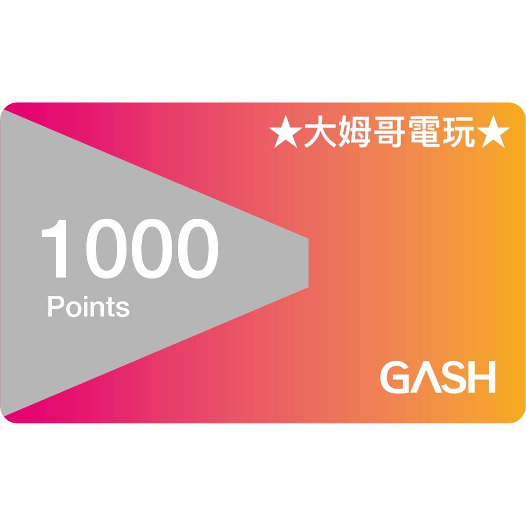 GASH 點數卡 300 | 500 | 1000  97.5折 全新官方虛擬序號 虛擬點數 您自儲★大姆哥電玩★