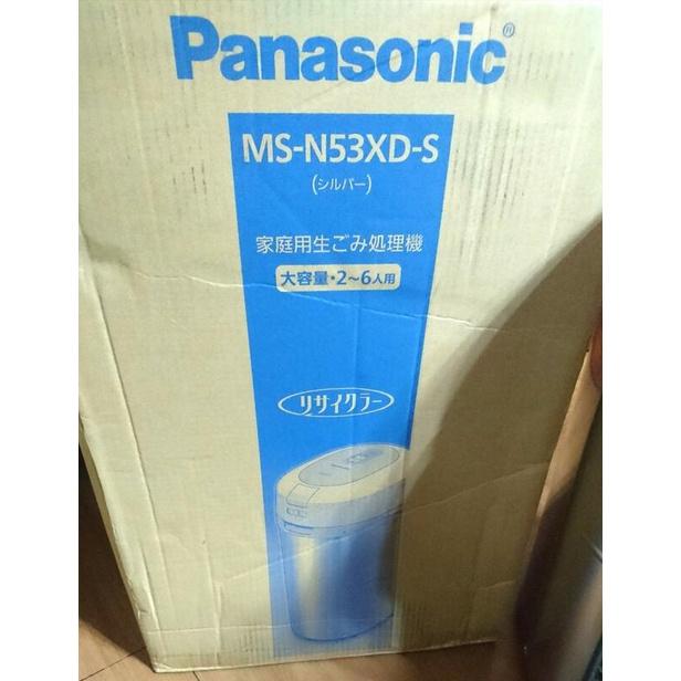 Panasonic MS-N53XD 廚餘機