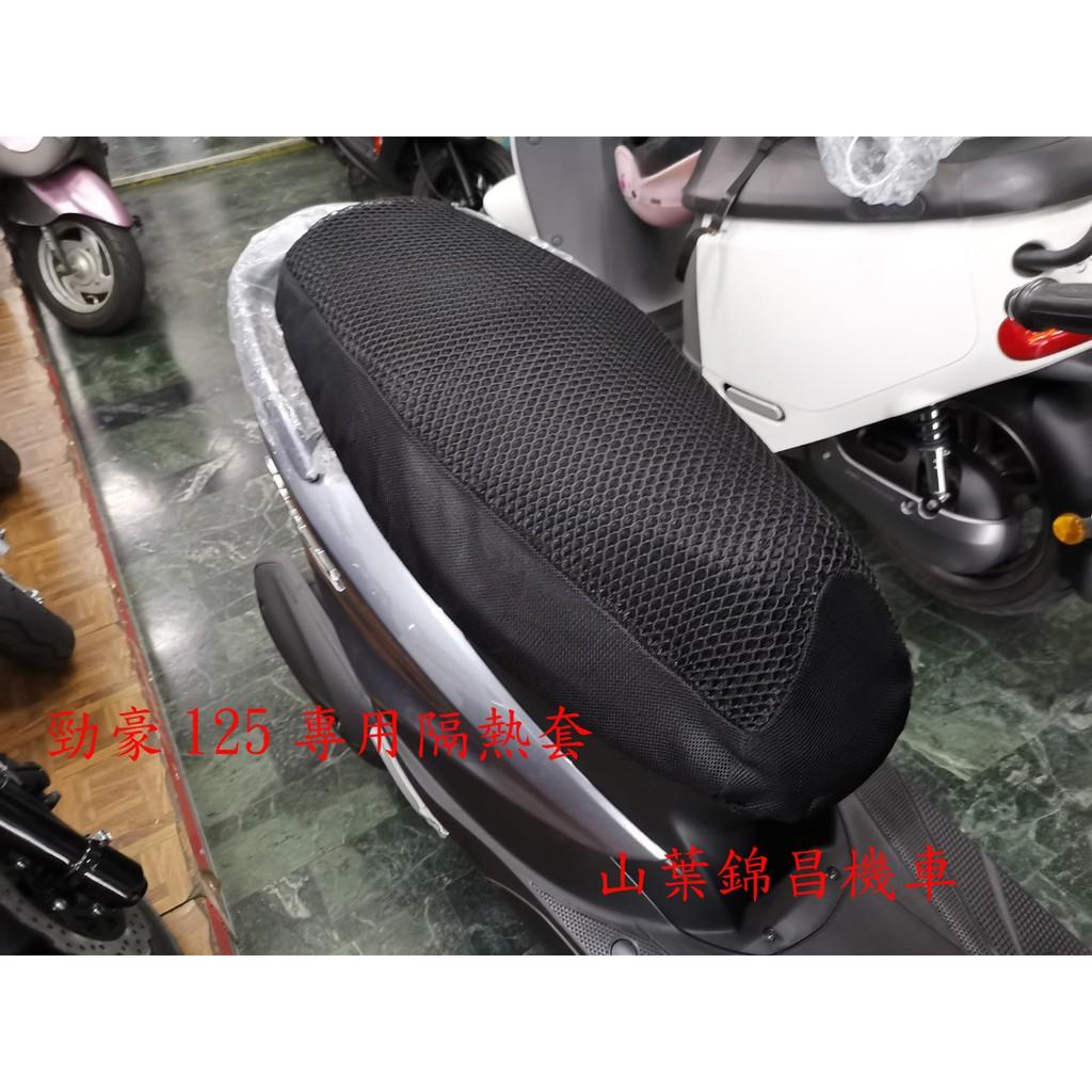 山葉錦昌機車-山葉勁豪125 AXIS125專用隔熱座墊套椅套