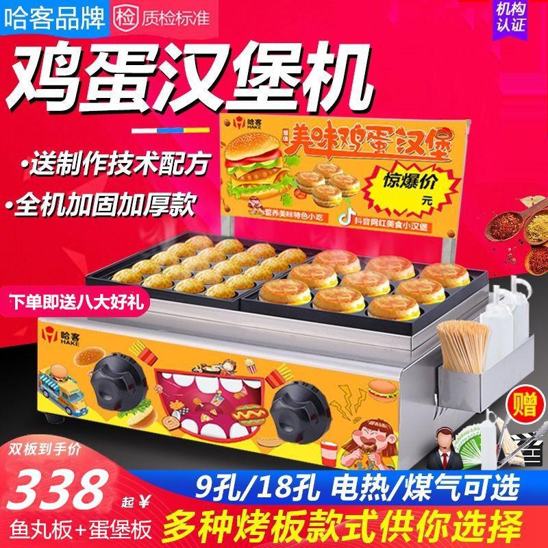 +哈客雞蛋漢堡機擺攤商用燃氣章魚小丸子機電熱煎餅紅豆餅車輪餅機