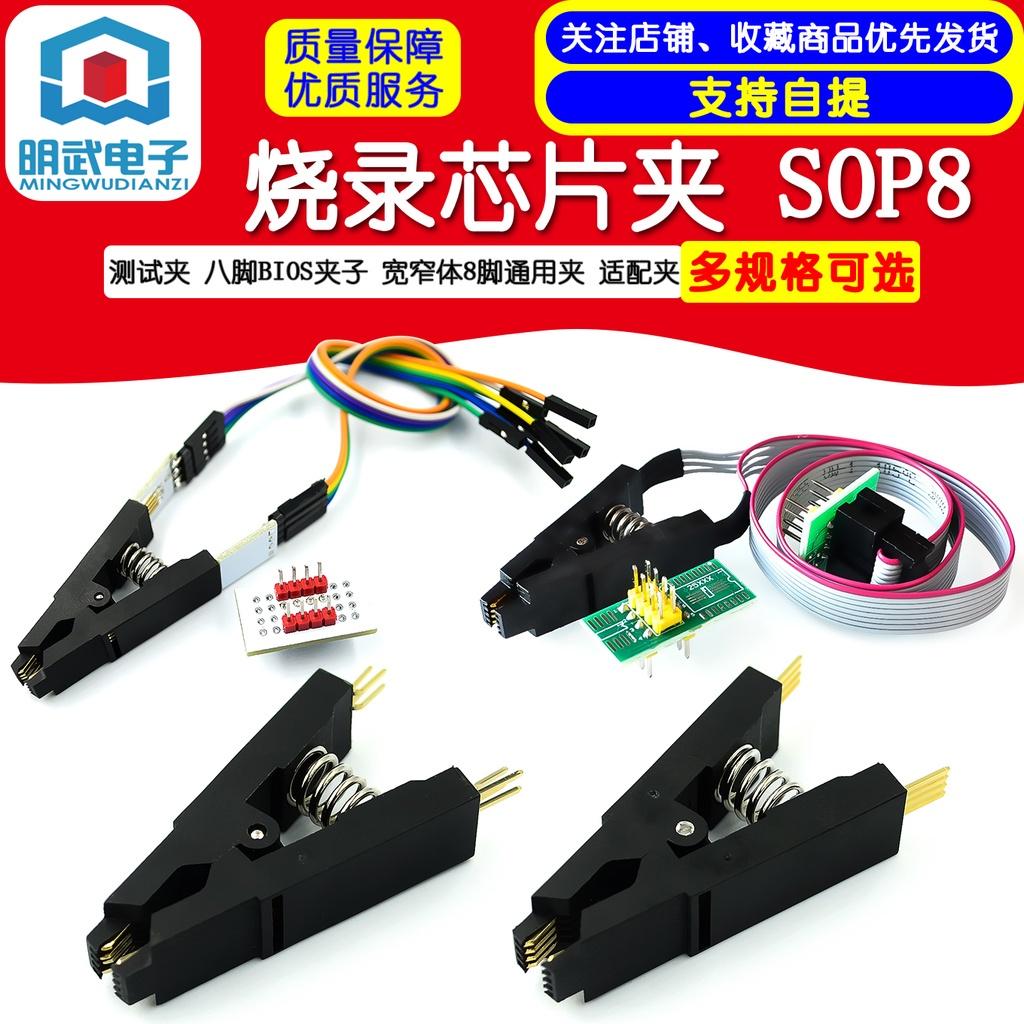 測試夾SOP8八脚BIOS夾子寬窄體8脚通用夾適配夾燒錄晶片夾