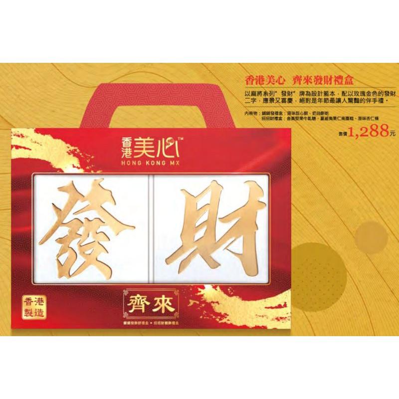 香港美心 齊來發財禮盒