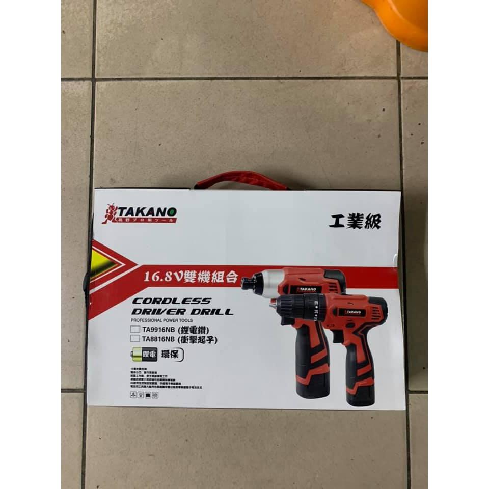 AJ工具高野TAKANO鋰電雙機組16.8V 鋰電衝擊起子機 電鑽 TA8816SJ 雙鋰電池 工具袋 工具包