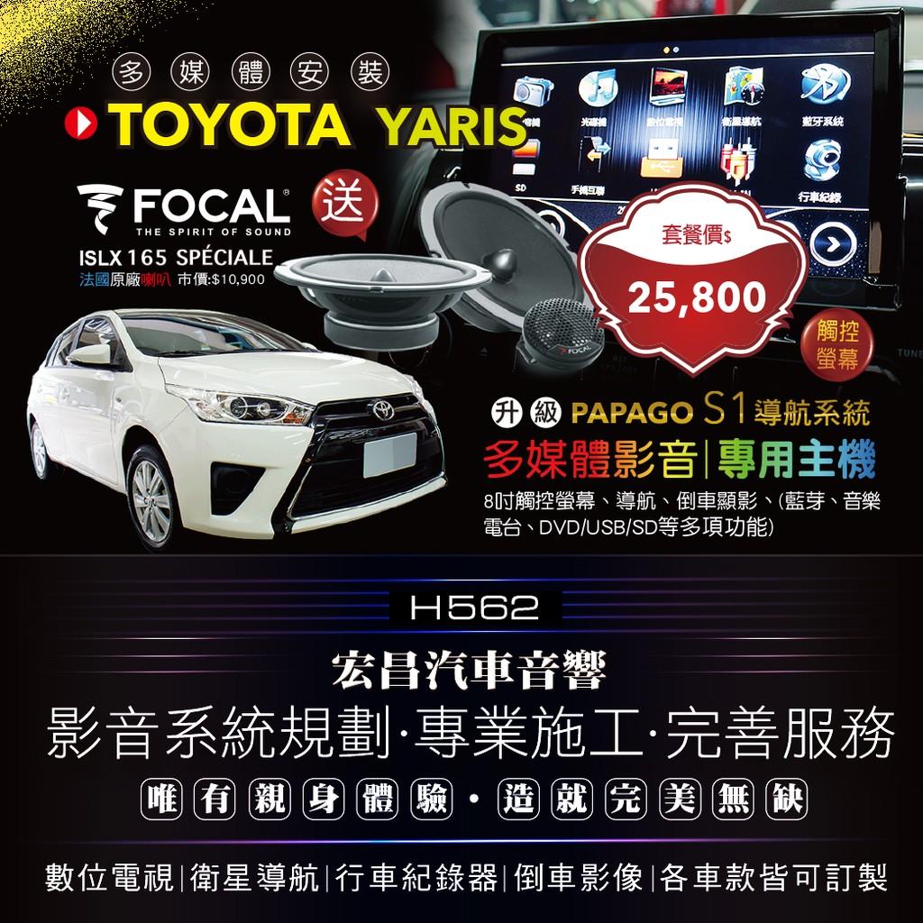 【宏昌汽車音響】TOYOTA YARIS-原廠型專用主機專用主機(觸控導航、行車、倒車顯影) 送FOCAL喇叭 H562