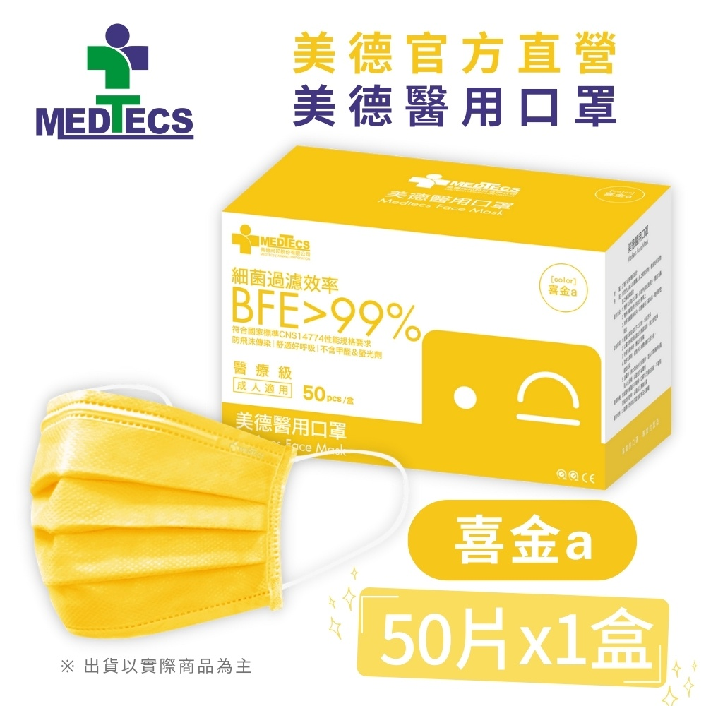 MEDTECS 美德醫療 Face Mask 美德醫用口罩 喜金a 一盒50入 標準一級醫用口罩