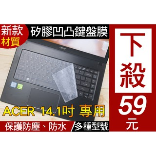 【新款材質】 ACER E5-473G E5-474G E5-432G 14.1吋 鍵盤膜 AC141 新北市