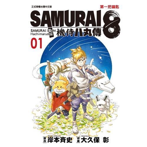 SAMURAI8~機侍八丸傳(1)[9折]11100892617