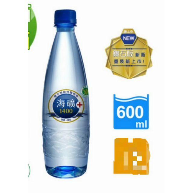 ✹99免運✹【股東會紀念品】 海礦1400  600毫升   TAIWAN YeS 深滋味鹽   一單上限6瓶