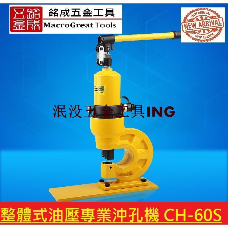 泯没*油壓沖孔機 槽鋼沖孔機 銅排沖孔器 一機兩用 可手動也可外加電動泵浦 CH-60S