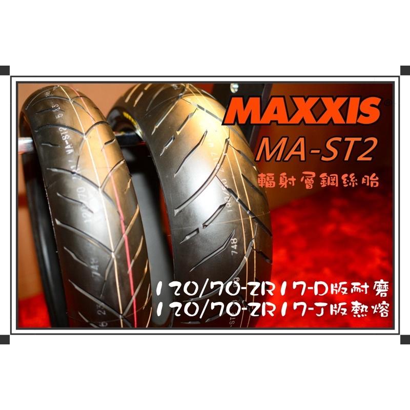 MAXXIS瑪吉斯重車輻射層鋼絲胎:MA / ST2-120/70-17-D版耐磨、J版 熱熔140/60-17