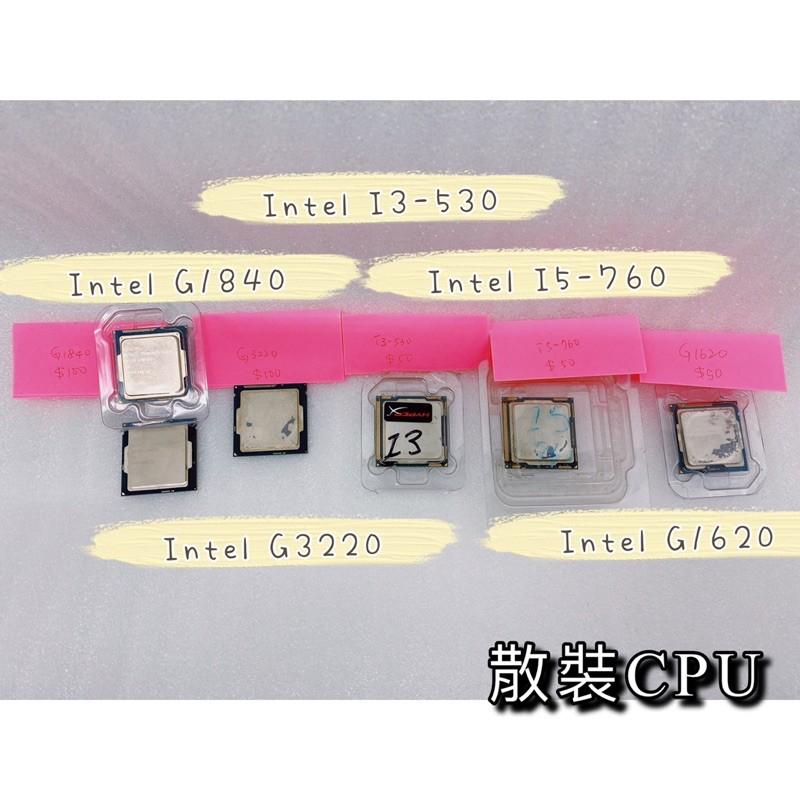 ★INTEL CPU 散裝處理器 i3-530/i5-760/G1620/G1840/G3220超便宜cpu 挑戰最低價