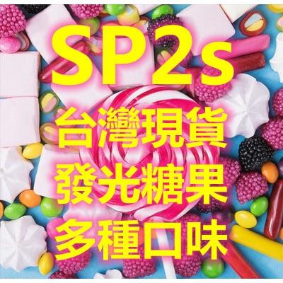 發光糖果SP2 SP2S.一口激頂 .通用RELX悅刻一代 透明發光蛋sp2彈  lana rh