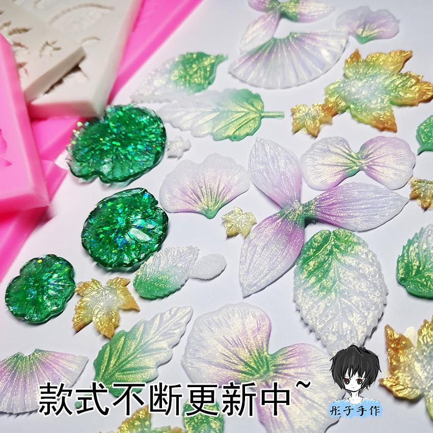 【彤】手工飾品DIY水晶滴膠樹葉楓葉荷葉各種葉子集合模具