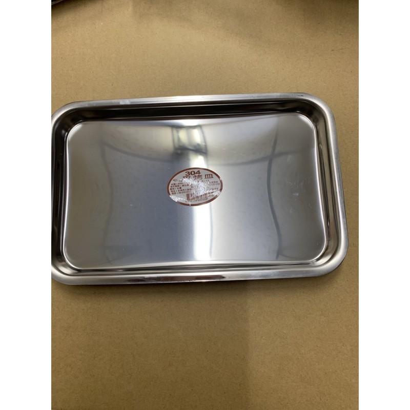 304不鏽鋼小平烤盤。台灣製