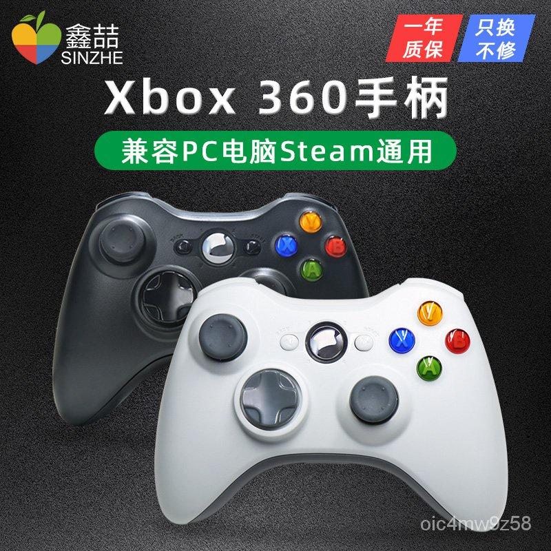 優物好價360遊戲手柄PC電腦無線usb接收器電視家用xbox360有線nba2k19雙人實況足球PS4精英stea
